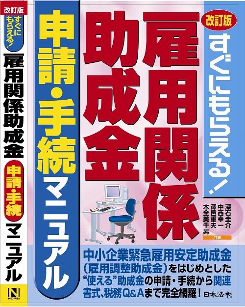 助成金マニュアル表紙.jpg